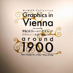 世紀末ウィーンのグラフィック