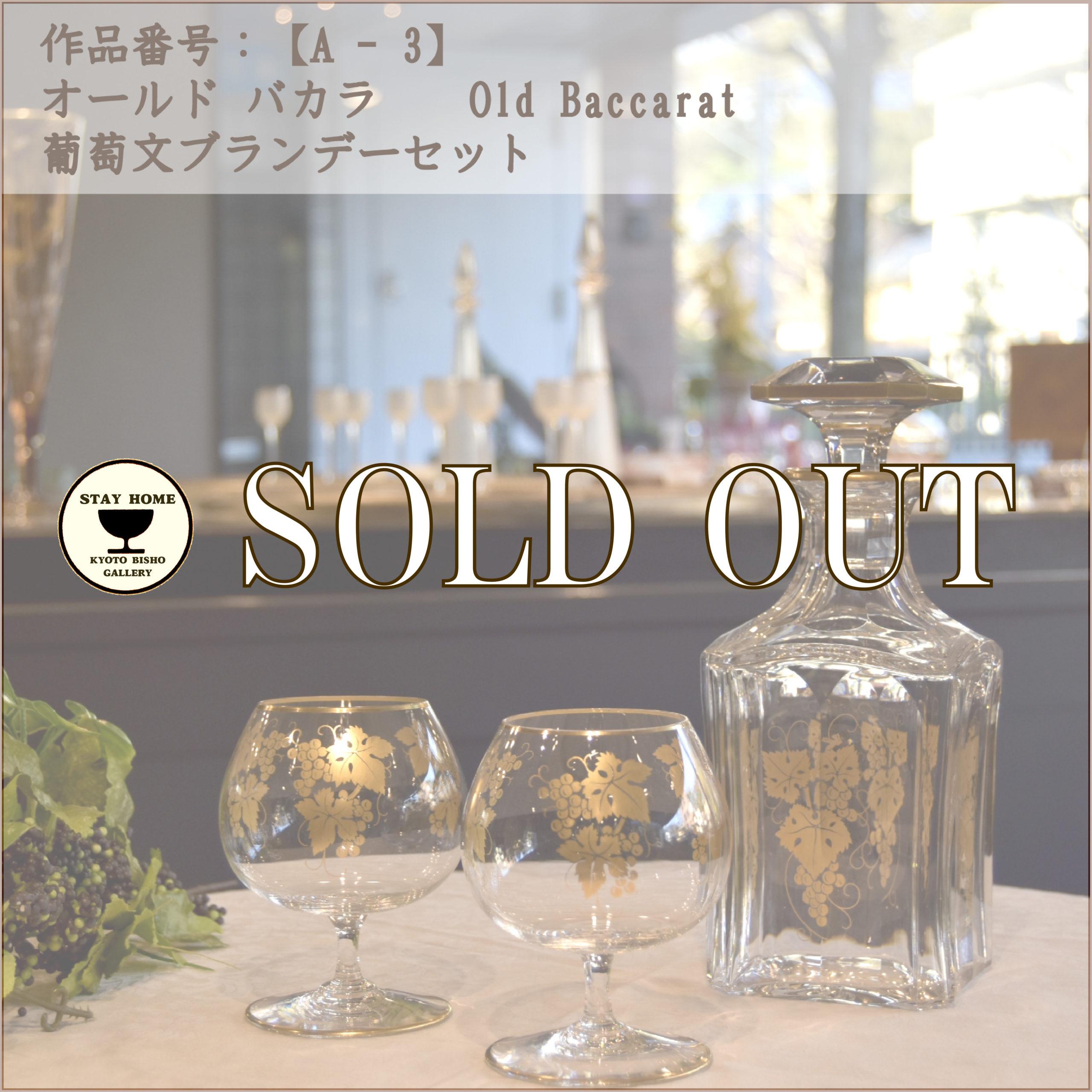 作品番号【A-3】オールド バカラ ブランデーセット