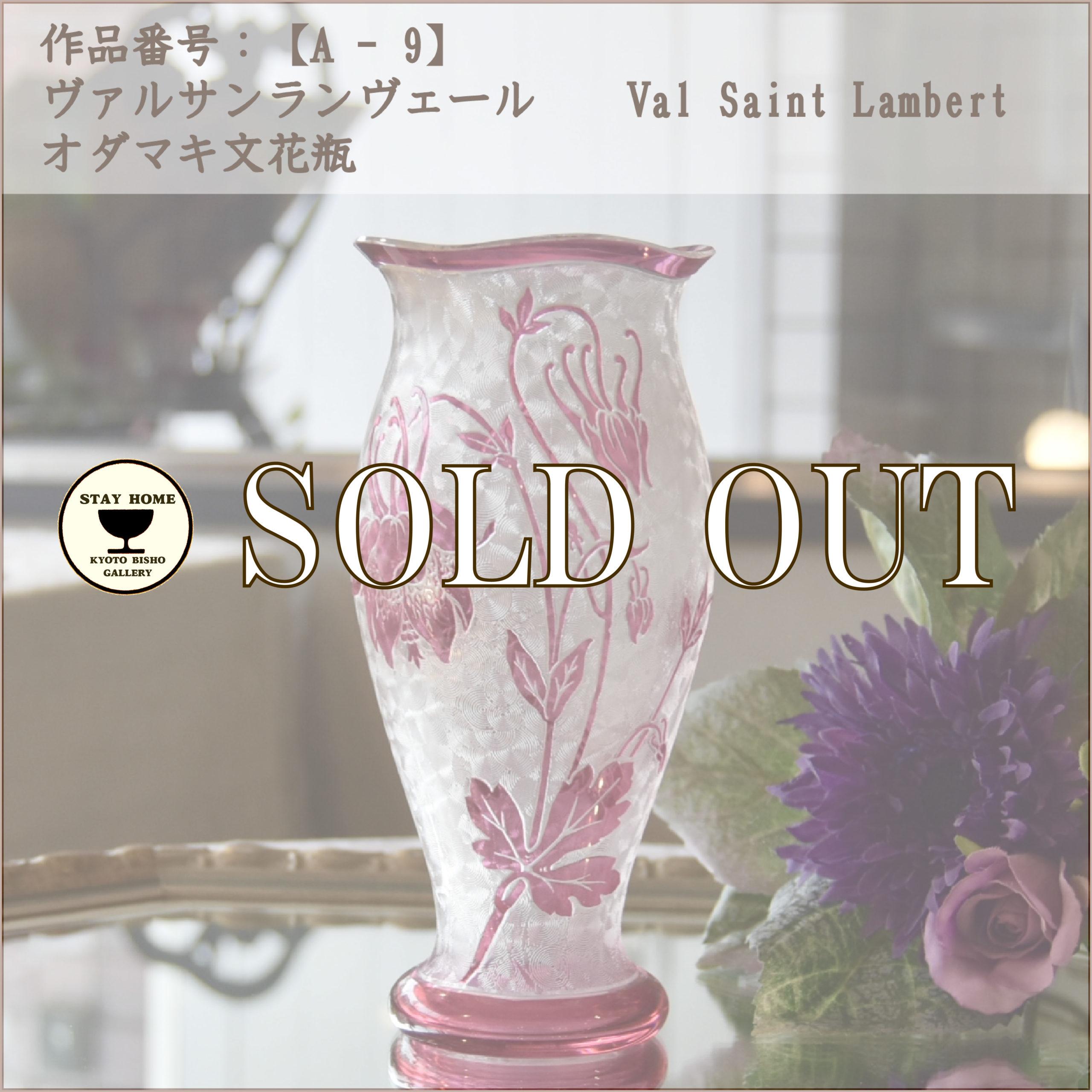 作品番号【A-9】ヴァル・サンランヴェール  オダマキ文花瓶